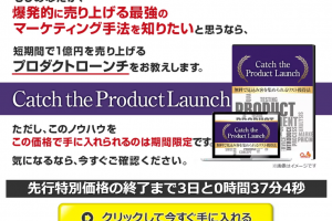 横山直宏のCatch the Product Launch